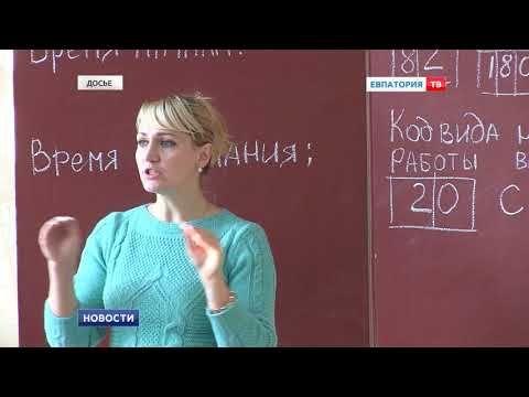 Евпаторийские школьники написали итоговое сочинение