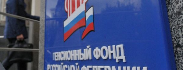 Пенсионный фонд будет консультировать крымчан по секретному коду