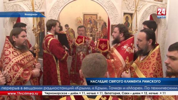 День памяти священномученика Климента - одного из первых покровителей православной Руси, отпраздновали в Инкерманском свято-Климентовском мужском монастыре