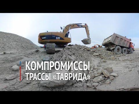Строительство седьмого участка трассы «Таврида» началось в Севастополе