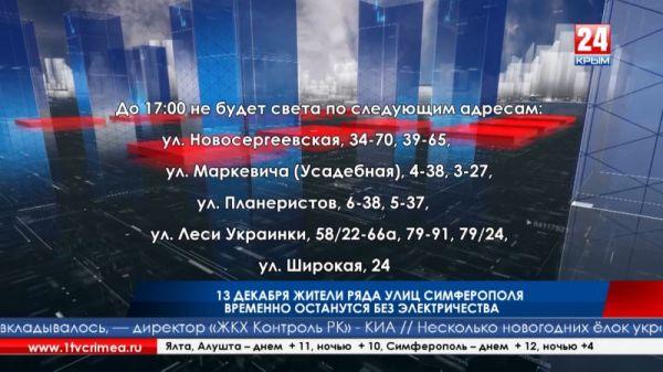 Без электричества 13 декабря останется ряд улиц Симферополя