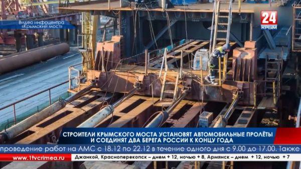 Строители Крымского моста установят автомобильные пролёты и соединят два берега России к концу года