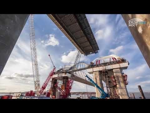 Пролеты Керченского моста соединили с аркой