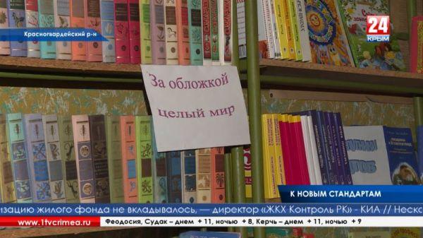 Владимир Серов пообещал помочь посредством Республики в ремонте Новопокровской библиотеки Красногвардейского района