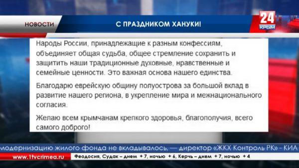 Сергей Аксёнов поздравил крымчан со светлым праздником Хануки