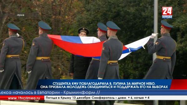 Студентка КФУ поблагодарила В. Путина за мирное небо и призвала молодежь объединиться в его поддержку на выборах 18 марта 2018 года