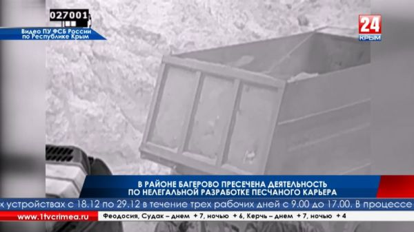 Сотрудники Пограничного управления ФСБ России по РК задержали преступную группу, занимавшуюся нелегальной добычей песка
