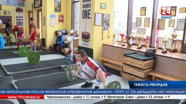 Тяжесть рекордов!Крымские тяжелоатлеты успешно выступили в первенстве России среди юношей и девушек 1999-го года рождения и впервые в истории завоевали бронзовую общекомандную медаль