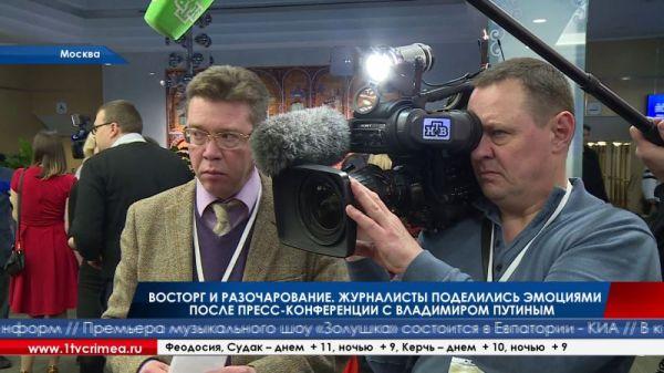 Восторг и разочарование. Журналисты поделились эмоциями после пресс-конференции с Владимиром Путиным