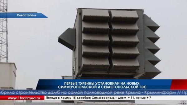 Ещё большая энергетическая мощность на полуострове. Первые турбины установили на новых Симферопольской и Севастопольской ТЭС
