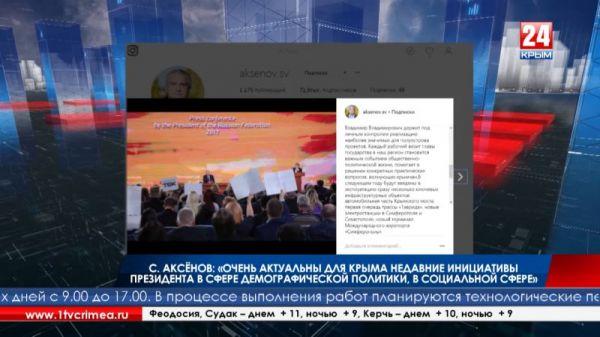 С. Аксёнов: «Очень актуальны для Крыма недавние инициативы Президента в сфере демографической политики, в социальной сфере»