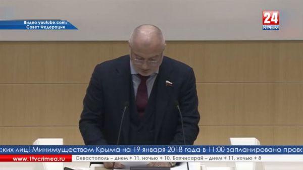 Совет Федерации назначил выборы Президента Российской Федерации на 18 марта 2018 г.