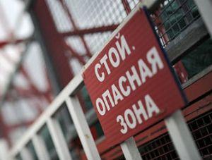 В Крыму расширили список потенциально опасных объектов