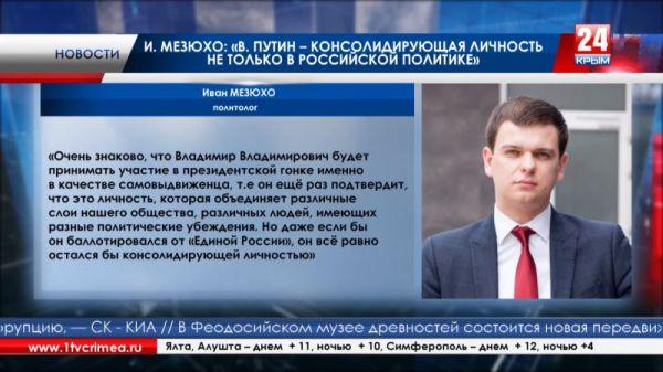 И. Мезюхо: «В. Путин – консолидирующая личность не только в российской политике»