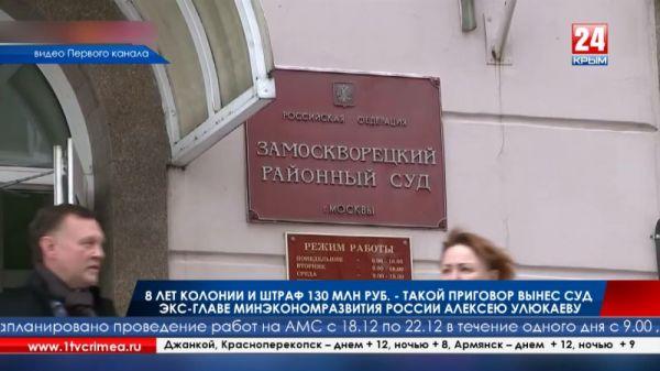 8 лет колонии и штраф 130 млн. руб. - такой приговор вынес суд экс-главе минэкономразвития России Алексею Улюкаеву