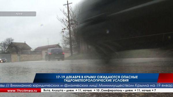 с 17 декабря в Крыму ожидается резкая смена погодных условий