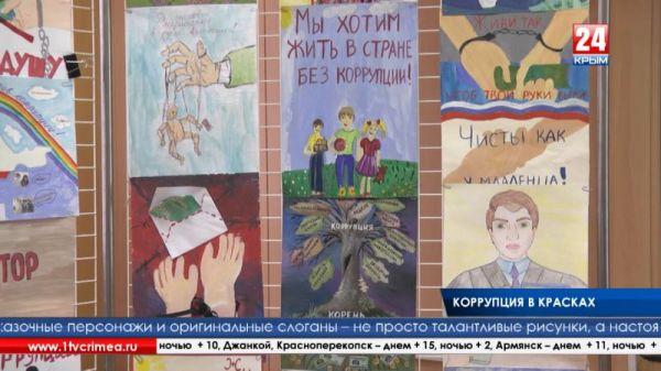 Победителей конкурса плакатов и логотипов «Я против коррупции» наградили дипломами и возможностью показать свой талант на весь полуостров