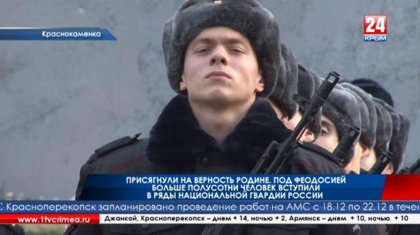 Присягнули на верность Родине. Под Феодосией больше полусотни человек вступили в ряды Национальной Гвардии России