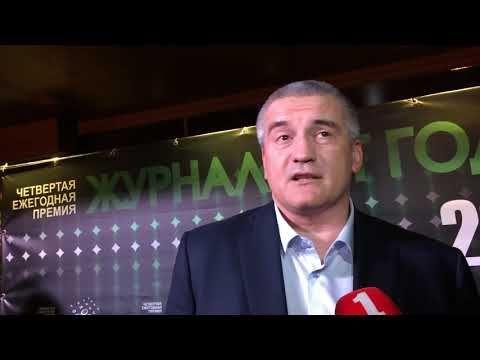 Глава Крыма поблагодарил крымские СМИ за информирование о проблемах граждан