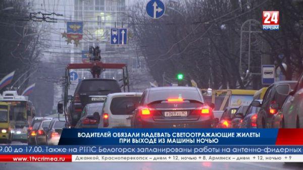 Водителей обязали надевать светоотражающие жилеты при выходе из машины ночью