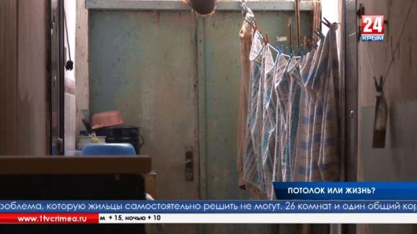 Потолок, который вот-вот обвалится: жильцы общежития на улице Краснознамённой в Симферополе боятся за свою жизнь