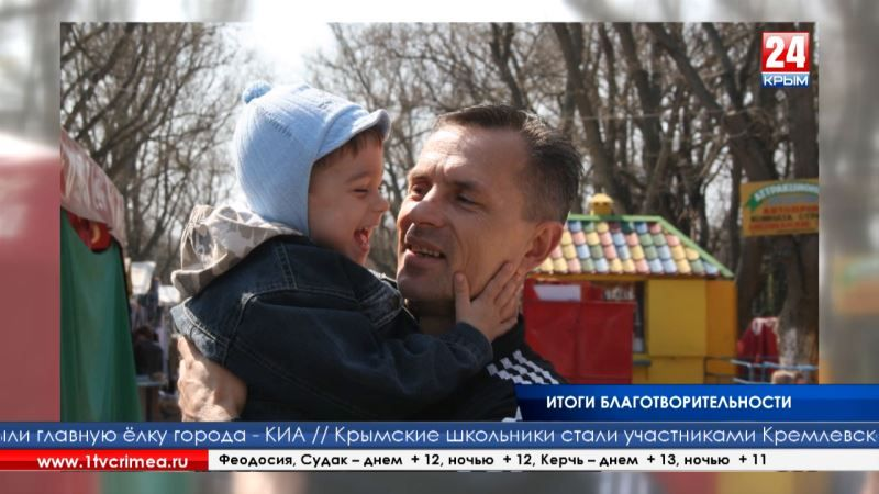 О результатах, которых удалось добиться, рассказали благотворительные Фонды «Социально-ориентированного бизнеса» и «Наш дом – Севастополь»