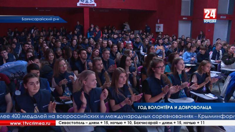 Бескорыстная помощь. Самые активные волонтёры Крыма собрались на «Доброслёте»