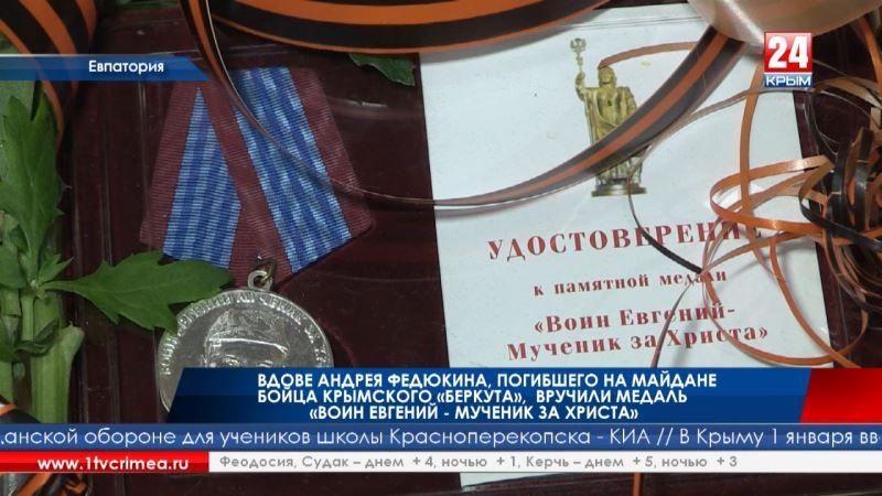 Награждён посмертно. Вдове Андрея Федюкина, погибшего на Майдане бойца крымского «Беркута», вручили медаль «Воин Евгений - мученик за Христа»
