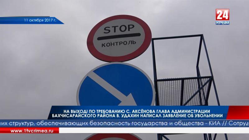 На выход! По требованию С. Аксёнова глава администрации Бахчисарайского района В. Удахин написал заявление об увольнении