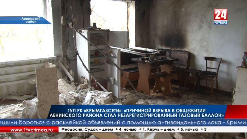 «Крымгазсети»: «Причиной взрыва в общежитии Ленинского района стал незарегистрированный газовый баллон»