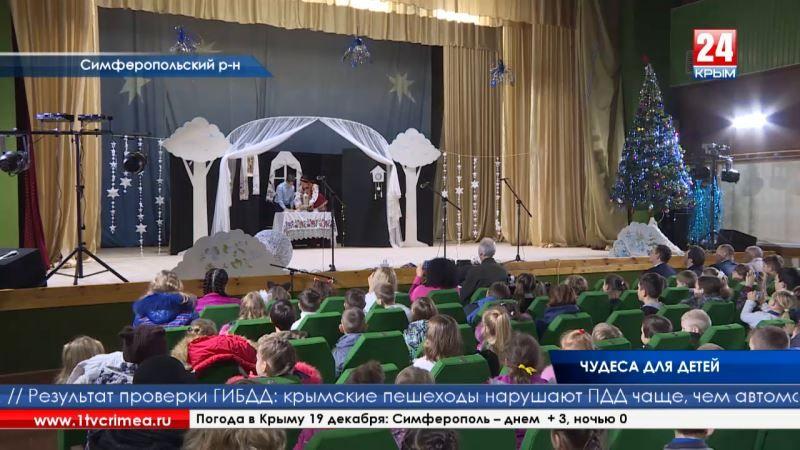 Театральное представление, подарки и фотосессия: в селе Мирное Симферопольского района отметили День святого Николая