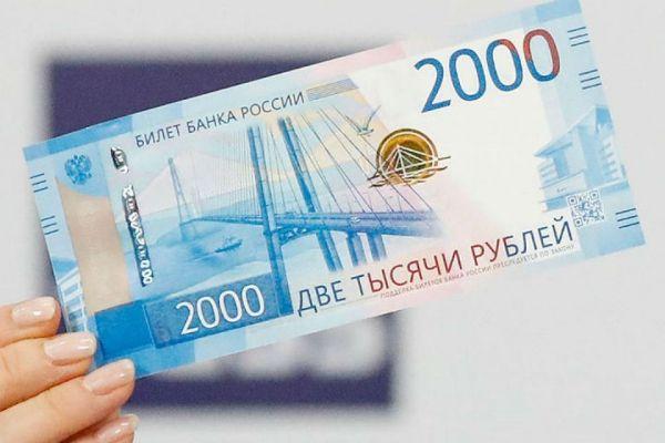 Вмагазинах Новосибирска отказываются принимать новые купюры в2000 руб.