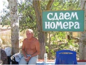 Вывести отельеров Крыма из тени помогут крупные штрафы
