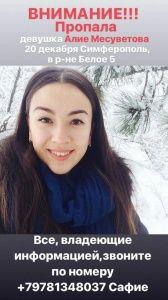 В Симферополе пропала молодая девушка