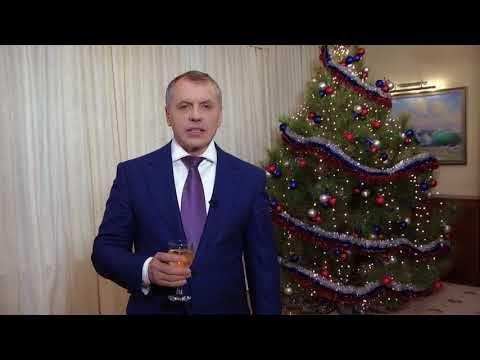 Поздравление Председателя Государственного Совета Республики Крым Владимира Константинова с Новым годом и Рождеством Христовым