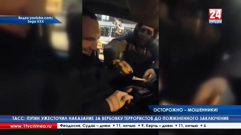 Сотрудники МВД призывают крымчан к бдительности из-за распространённых случаев мошенничества