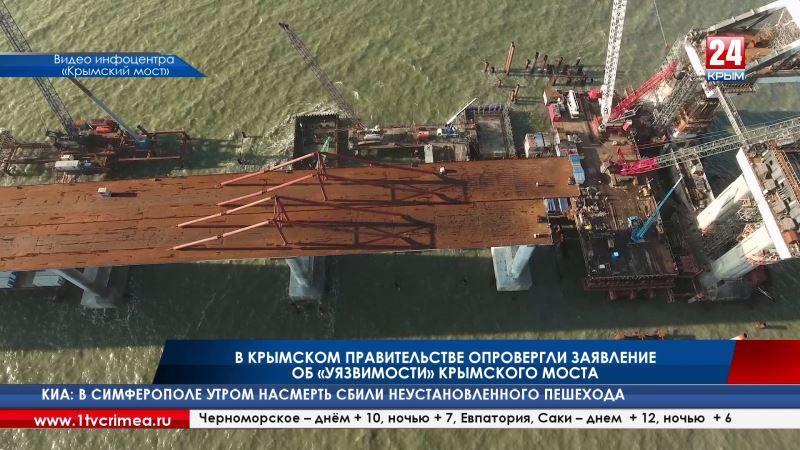 Дмитрий Полонский опроверг заявление украинского генерала об «уязвимости» Крымского моста