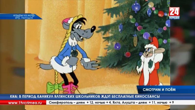 «Ирония судьбы» и «В лесу родилась ёлочка» - самые популярные фильм и песня у крымчан