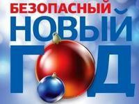 МЧС: Во время Новогодних праздников, соблюдайте правила безопасности!