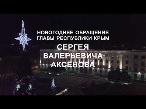 Аксенов поздравил крымчан с наступающим Новым годом