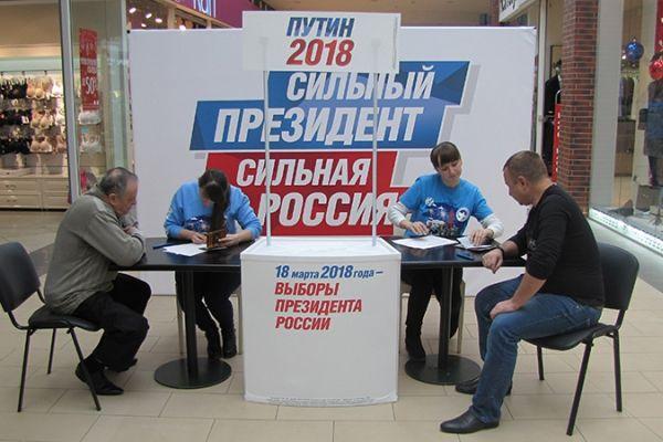 В Крыму волонтеры начали сбор подписей в поддержку президента Владимира Путина