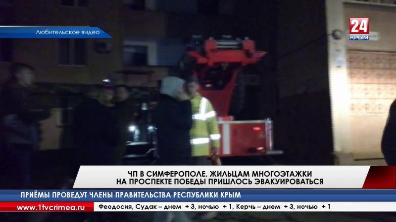 ЧП в Симферополе. Жильцам многоэтажки на проспекте Победы пришлось эвакуироваться