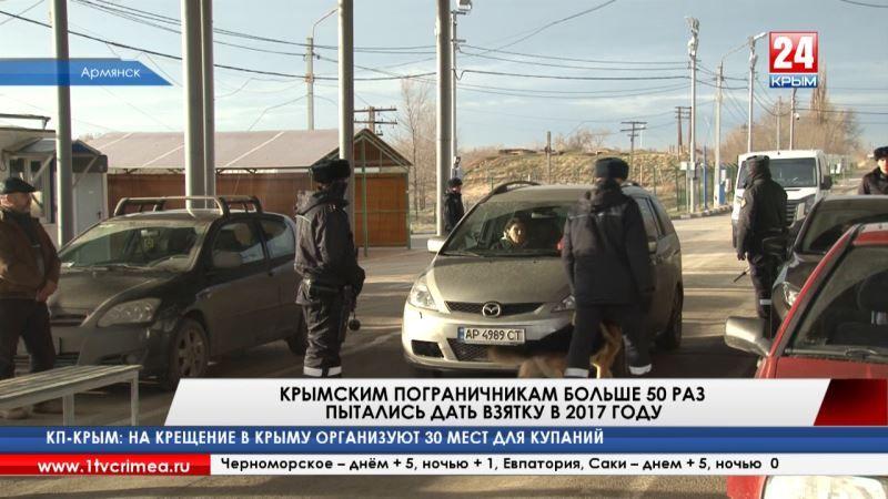 Украинец пытался дать взятку крымскому пограничнику, назвав её новогодним подарком