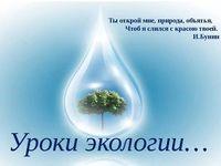 Представители Минприроды Крыма провели экологический урок в школе № 2 в Симферополе