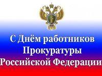 Поздравление руководителей Красноперекопского района с днем работников прокуратуры