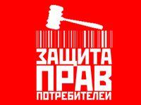 Минпромом Крыма разработан проект Государственной программы по защите прав потребителей