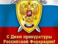 Поздравление главы района с Днем работника прокуратуры Российской Федерации