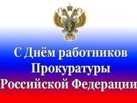 Поздравление главы администрации Сакского района Галины Мирошниченко с Днём работника прокуратуры Российской Федерации