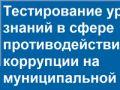 В Евпатории муниципальные служащие прошли тестирование на знание антикоррупционного законодательства