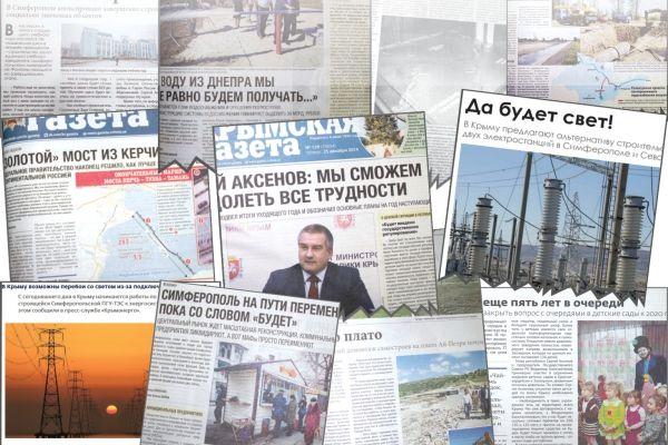 Что обещали Крыму в 2014 году и что из этого сделано сегодня